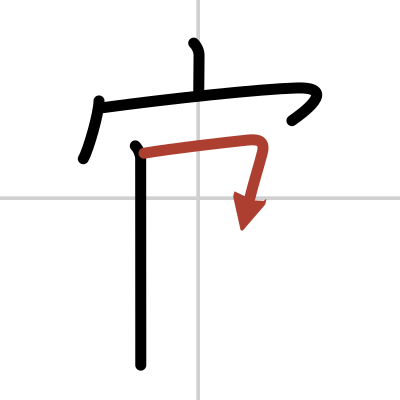 Kanji Details For 官 Japanese Dictionary Japandict